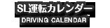SL運転カレンダー